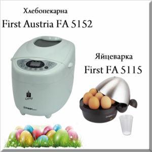 Пакет Хлебопекарна First Austria FA-5152 + Яйцеварка First Austria FA-5115